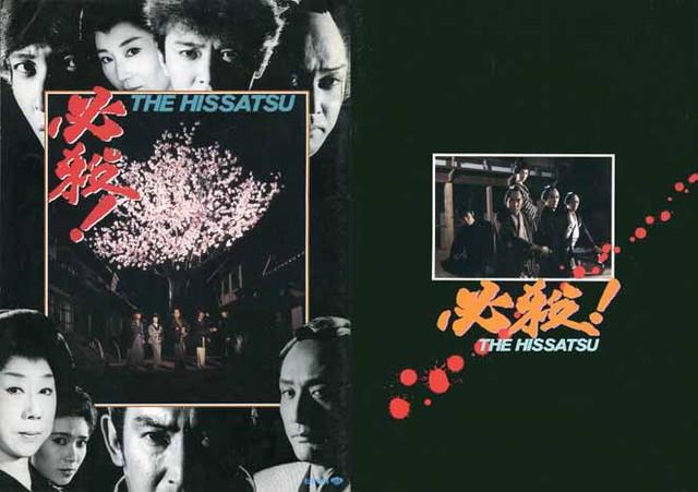 s-hissatsu