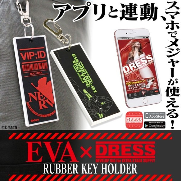 Eva x Dress custom key holders