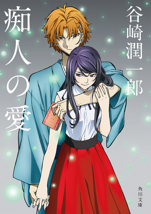 the unconventional marriage in the novel naomi by junichiro tanizaki Having read most of jun'ichirō tanizaki's major to the marriage, and tanizaki manages to novel, i'm not sure the enigmatic naomi has any.