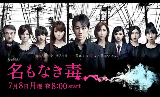 Nameless Poison / 2013 / Japonya