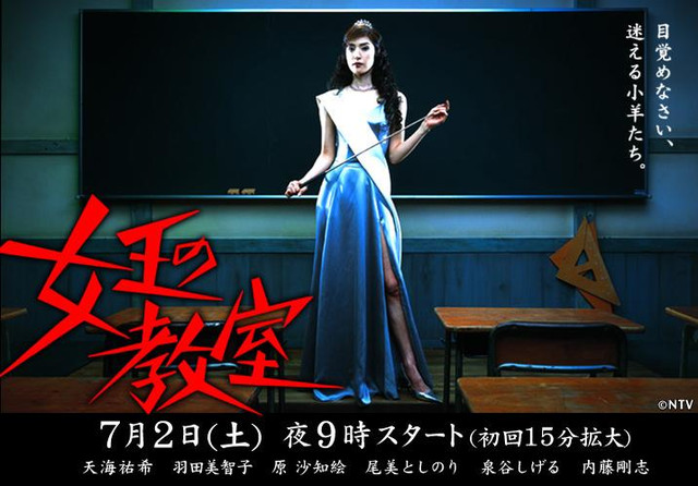 The Queen�s Classroom / 2005 / Japonya