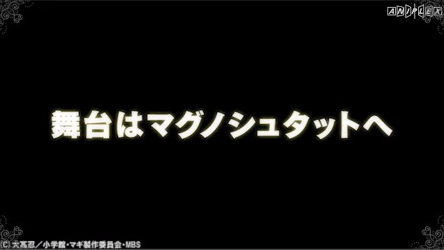"[NEWS] Second Season of ""Magi"" Anime Announced For Fall F38598b9bf887d55101035e1061dfc7e1364721399_full"