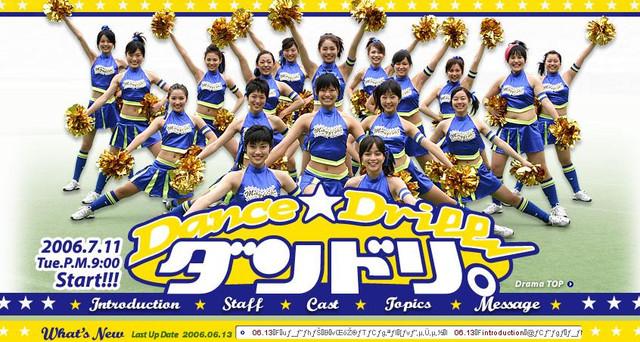 Dandori / 2006 / Japonya