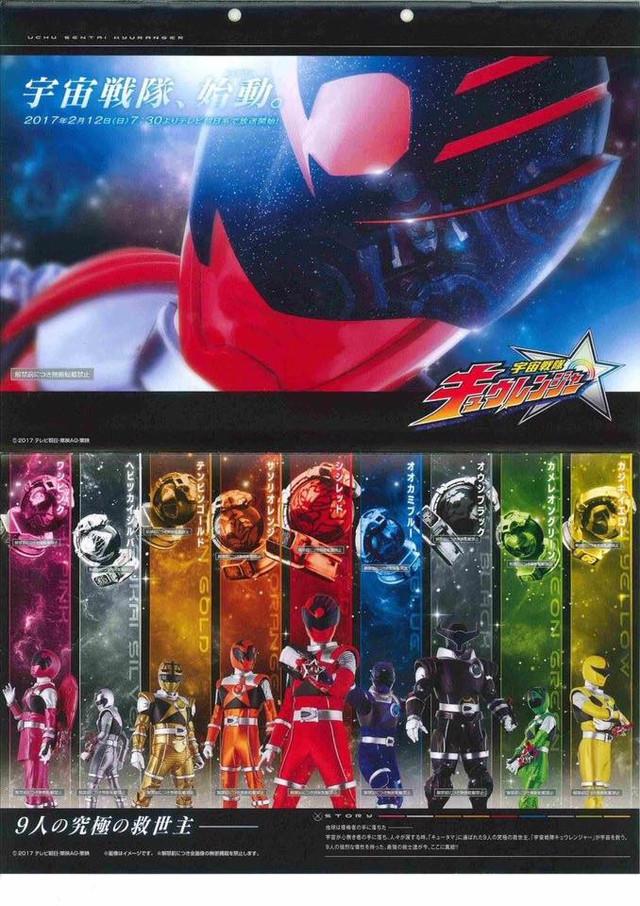 """Crunchyroll - Super Sentai! New Image Revealed for """"Uchuu Sentai"""