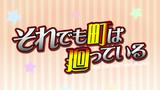 Soredemo Machi wa Mawatteiru (Manga 2.5) - PV
