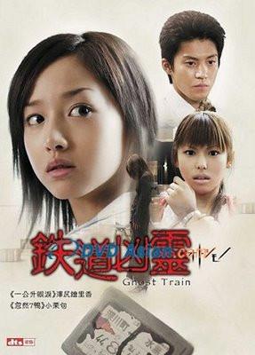 Ghost Train / Otoshimono / 2006 / Japonya / T�rk�e Altyaz�l� / Online Film �zle