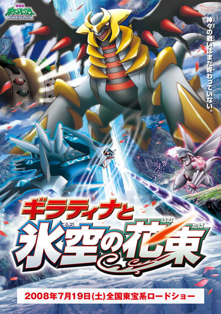 ... Movie 11: Giratina and the Sky Warrior (2009) Full Episodes Online