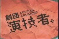 Gekidan Engimono - Series