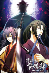 Hakuoki Reimeiroku