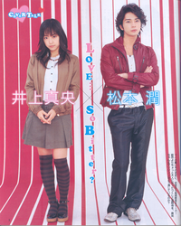 Hana Yori Dango - Movie