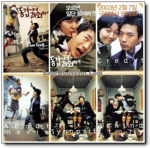 Crunchyroll - Forum - TOP 10 FAVORITE KOREAN MOVIES - Page 2