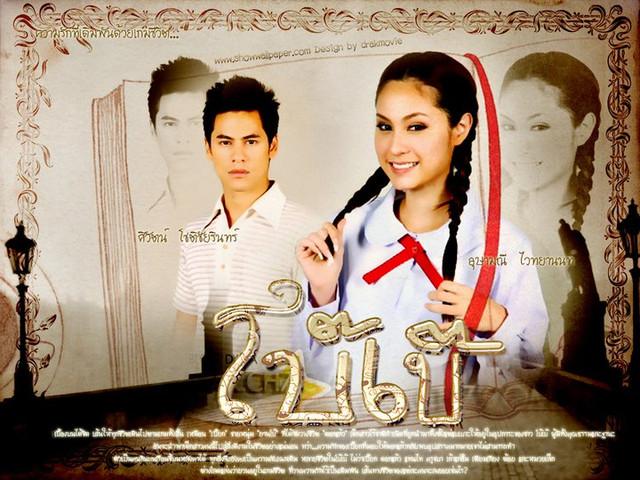 Bo Bay / 2011 / Tayland