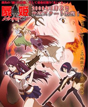 Shikabane Hime Season 1