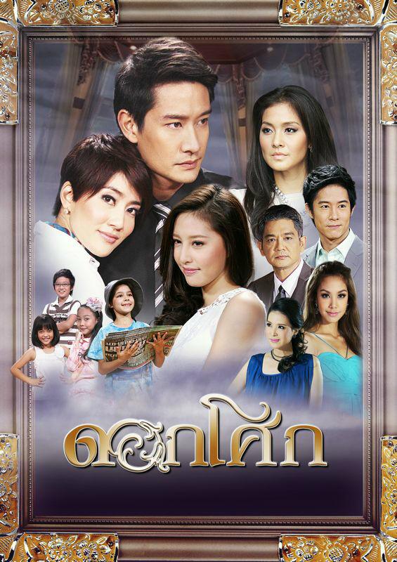 Dok Soke / 2012 / Tayland