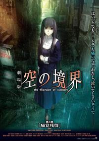 Kara no Kyoukai 3: Tsuukaku Zanryuu