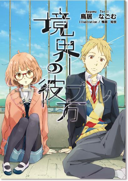 [NEWS] Kyoto Animation: Kyōkai no Kanata Anime Is in the Works 156a08eb12383462e7073ac6cd0b4b4d1337602401_full