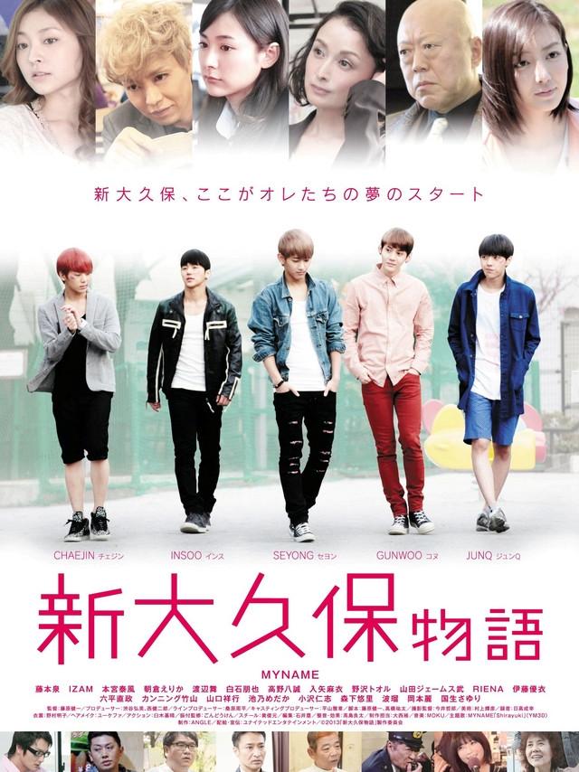 Shin Ohkubo Monogatari / 2013 / Japonya / Film Tanıtımı