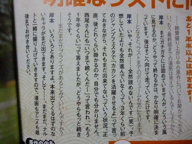 ENTREVISTA a Masashi Kishimoto sobre el final de Naruto...