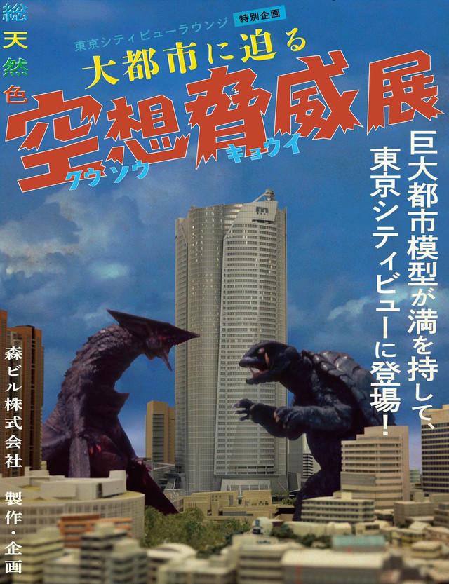 Crunchyroll Gamera Exhibition In Tokyo Celebrates Giant Monster Mayhem