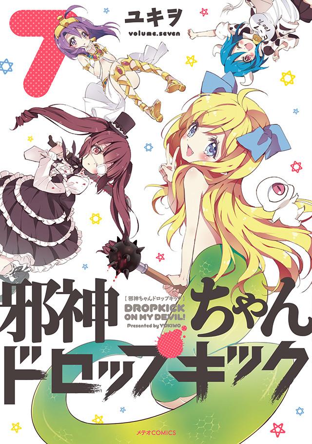Jashin-chan Dropkick 7
