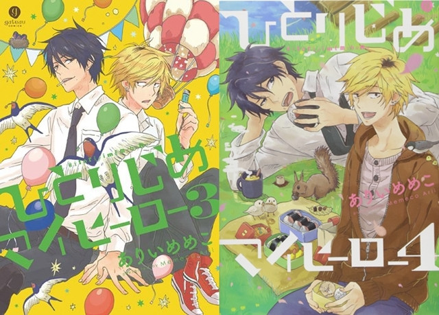 Image result for hitorijime no hero