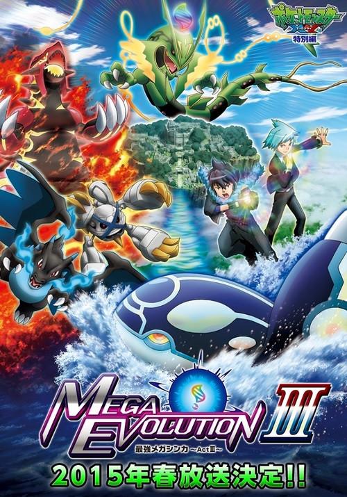 Crunchyroll video quot pokemon xy special the strongest mega evolution