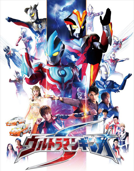Crunchyroll - VIDEO: Tsuburaya Productions Streams First 4