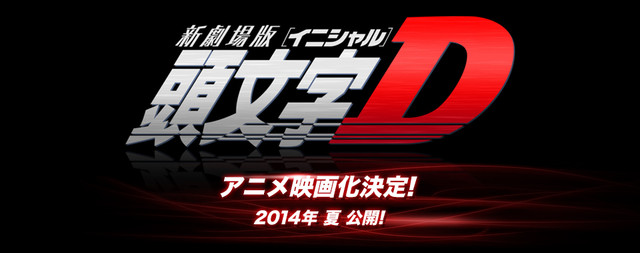 Initial D movie confirmation