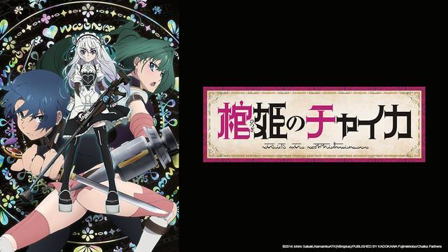 Hitsugi No Chaika - Quan Tài Công Chúa 2014 Poster