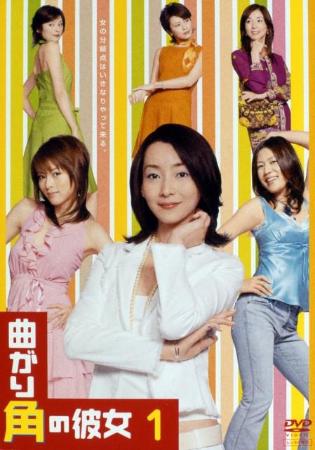 Magari Kado no Kanojo / 2005 / Japonya