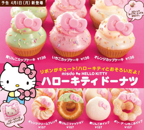 mister donut hello kitty