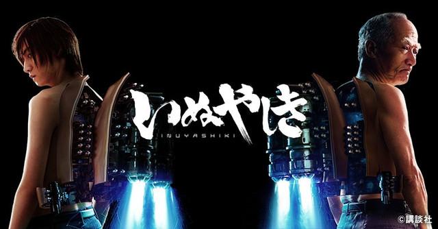 いぬやしき 再 第03話 「安堂直行」
