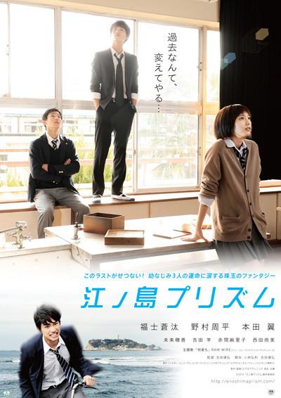 Enoshima Prism / 2013 / Japonya / Film Tan�t�m�