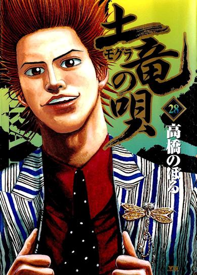 El manga Mogura no Uta tendrá película de imagen real 36cc7711c3d3ac32fea0cc8d1a6625f11358263130_full