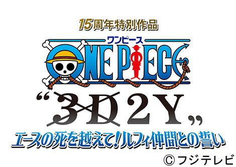 "... - New TV Anime Special ""One Piece 3D2Y"" to Air on August 30"