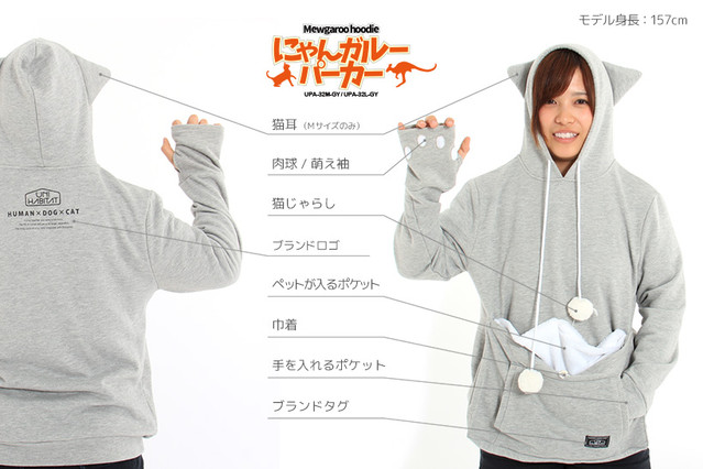 Fear not, gentle readers, for Unihabitant has invented a new product that will solve your reclining / feline woes: the Mewgaroo Hoodie, which comes with a
