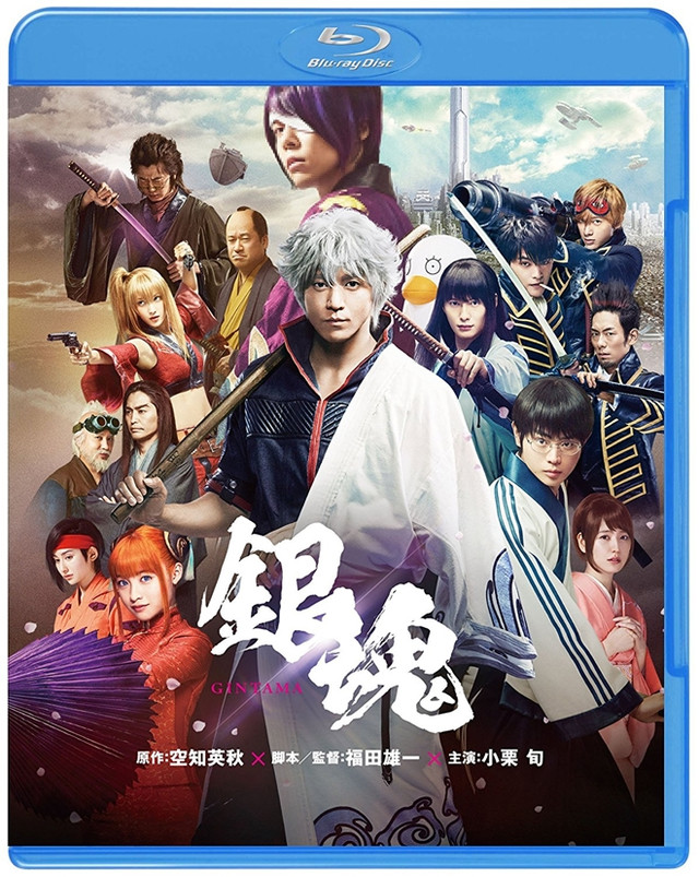 gintama live action download