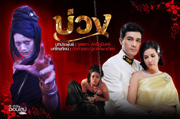 Buang / 2012 / Tayland