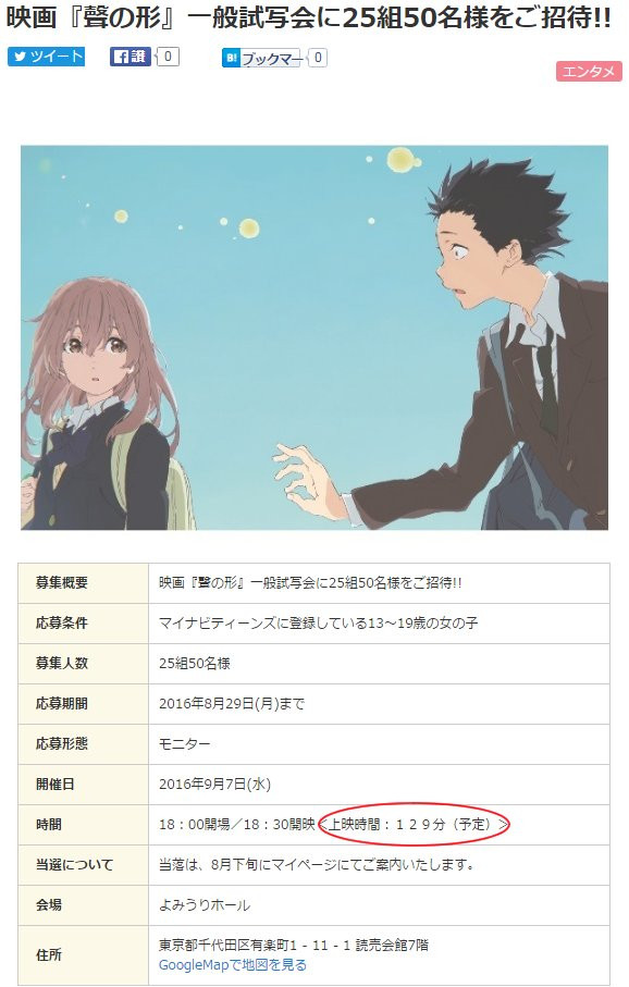 crunchyroll a silent voice anime movie listed for over two hours