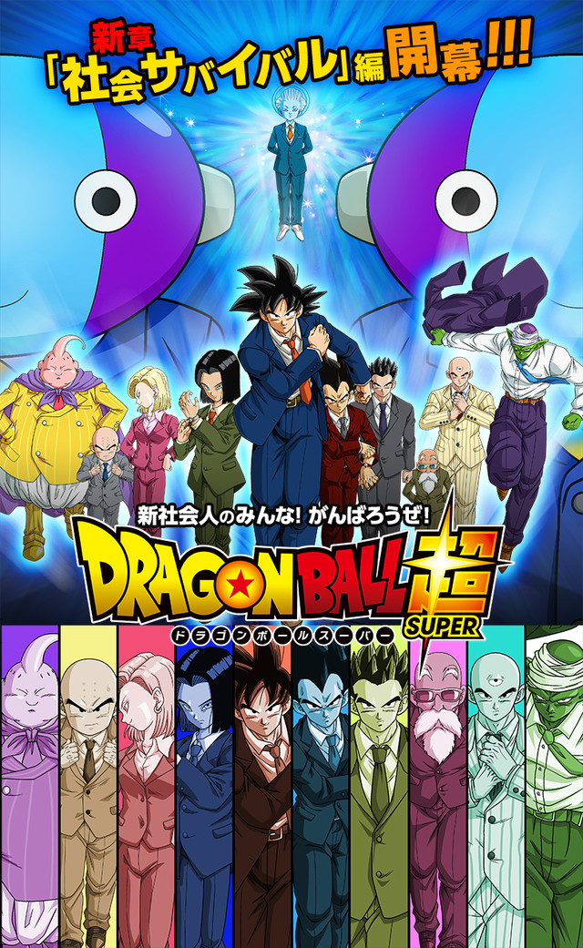 Crunchyroll Dragon Ball Super Gets Down To Business With April