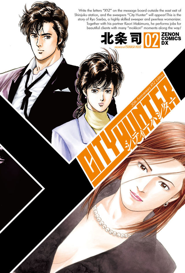 Crunchyroll City Hunter Oad Cast Announced
