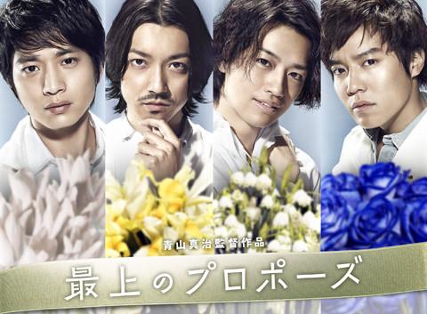 Best Propose / 2013 / Japonya