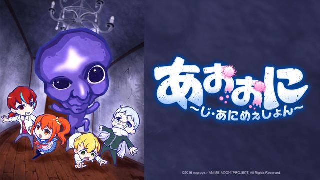 Aooni The Blue Monster Episódio 12 Legendado Online