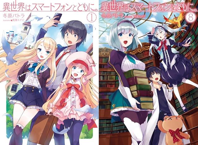 Crunchyroll - Harem Light Novel