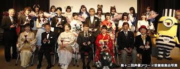 12º Annual Seiyuu Awards