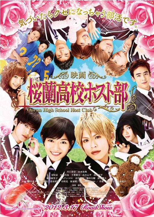 Ouran High School Host Club (Movie) / 2012 / Japonya // Film Tan�t�m�