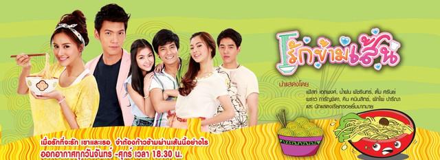 Ruk Karm Sen / 2013 / Tayland