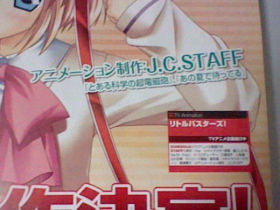 Little Busters JC Staff confirmation