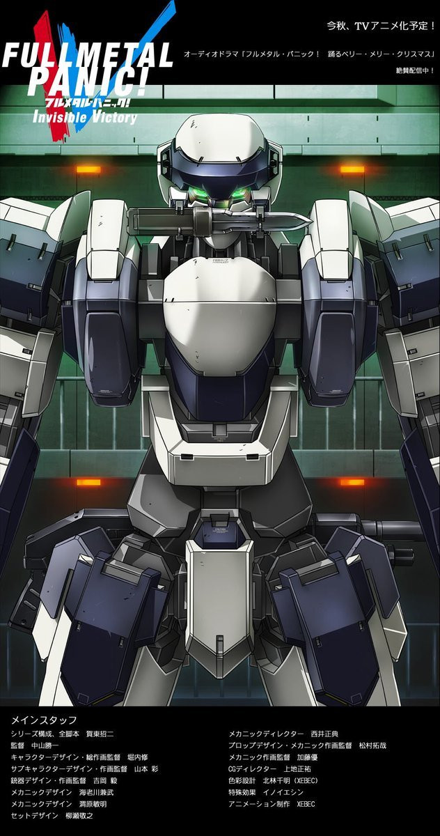 Full Metal Panic IV