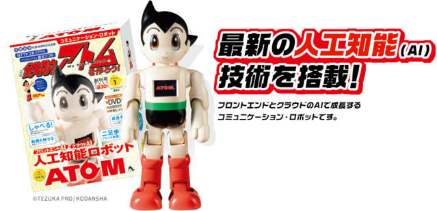 Crunchyroll japanese companies team up for do it yourself astro are all joining forces for the atom project a weekly subscription service that allows purchasers to build their own personal communciations robot solutioingenieria Image collections